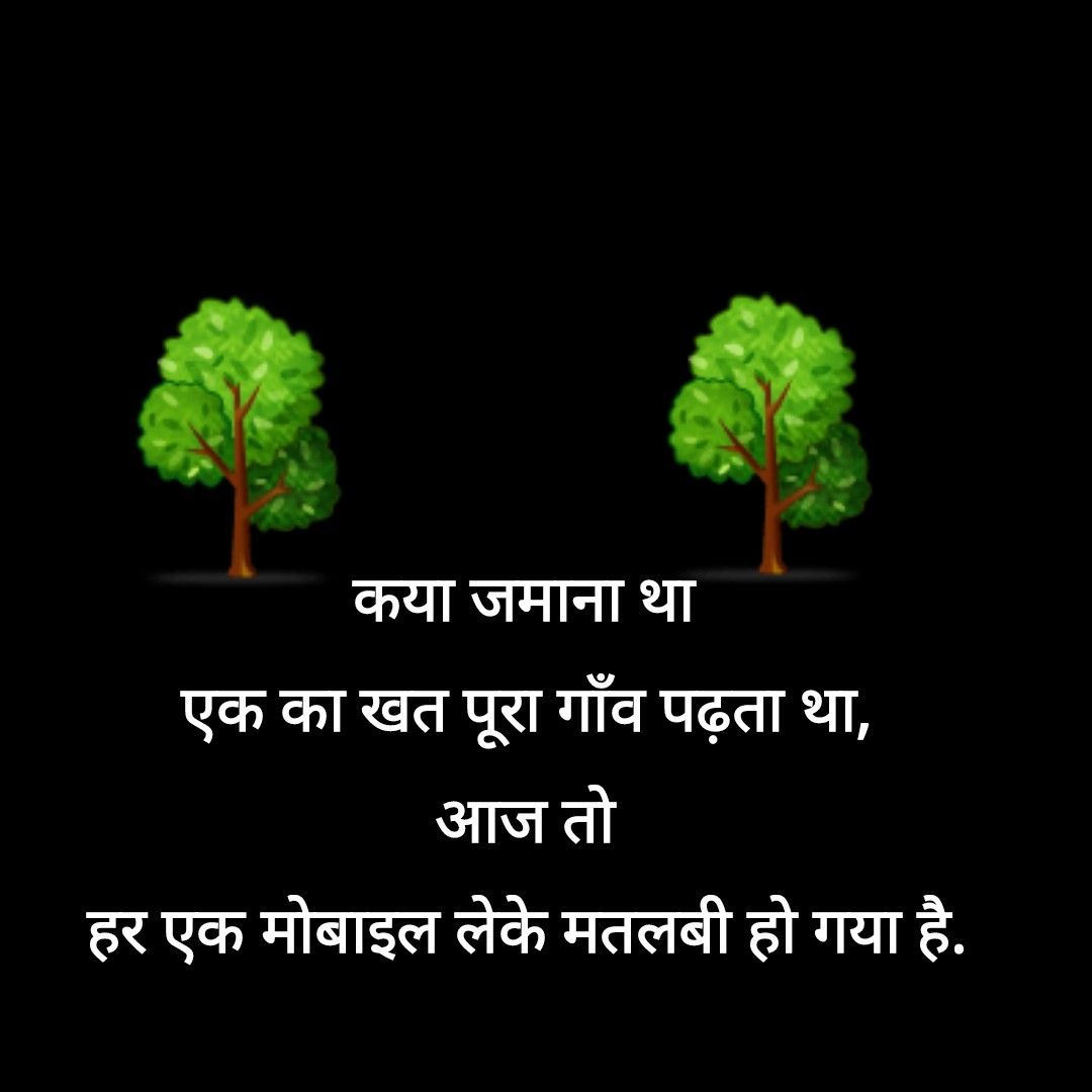 क्या जमाना #hindi #words #lines #village #letters
