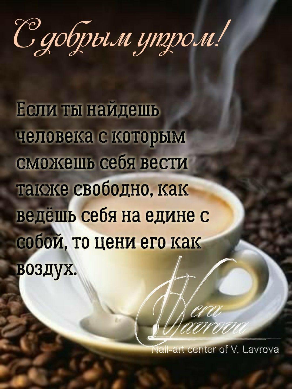 нутрии добрые пожелания с добрым утром мужчине поздравления
