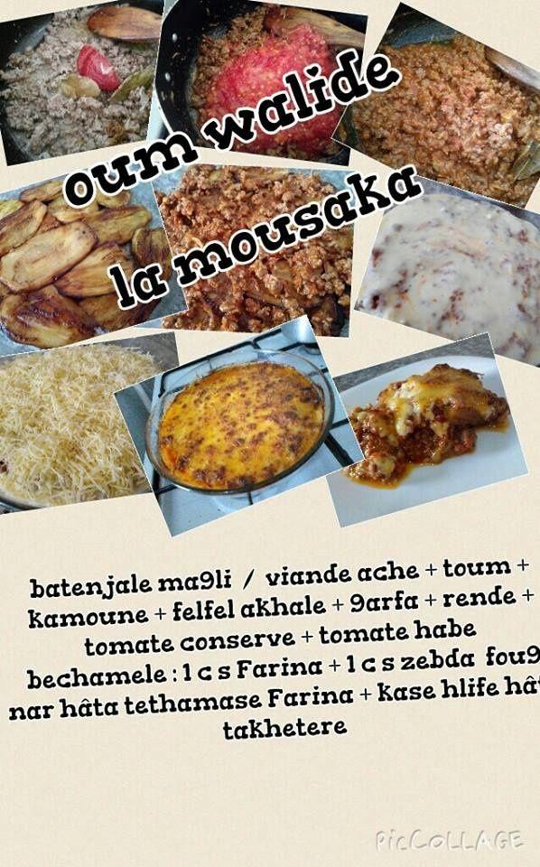 Recettes sal es de oum walid croquet pinterest recette recette sale et recette ramadan - Telecharger recette de cuisine algerienne pdf ...