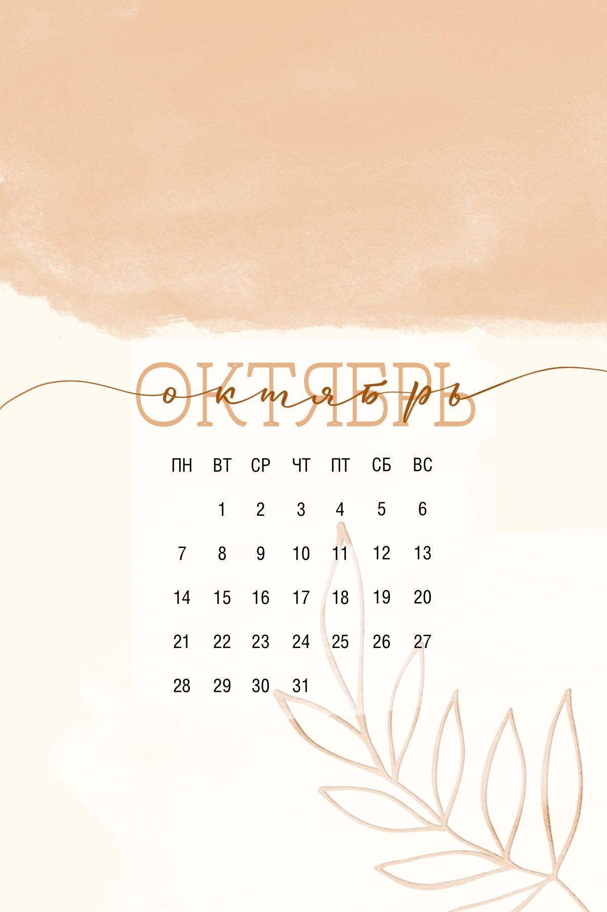 Lettering calendar iPhone wallpaper fall October  #octoberwallpaper iPhone wallpaper lettering calendar #lettering #calendar #october #wallpaper #walpaperiphone #iphonewallpaper #calendarwallpaper #октябрь #обоинателефон #леттеринг #арт #календарь #octoberwallpaper