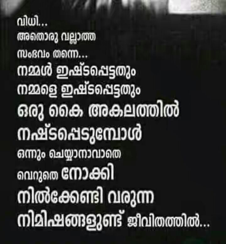 വിധി Feelings Pinterest Malayalam Quotes Quotes Mesmerizing Malayalam Quote Miran