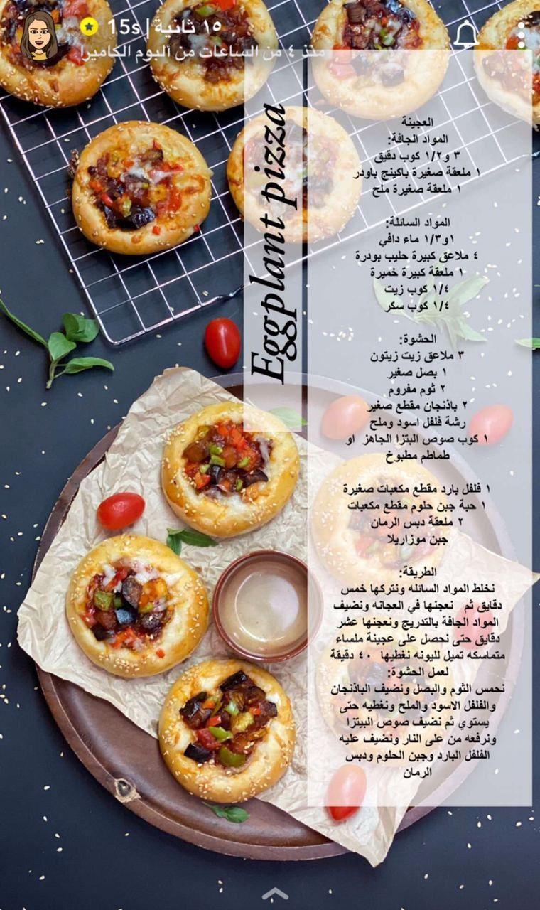بيتزا الباذنجان Save Food Picnic Food Recipes