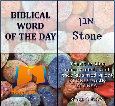 אבן - Stone