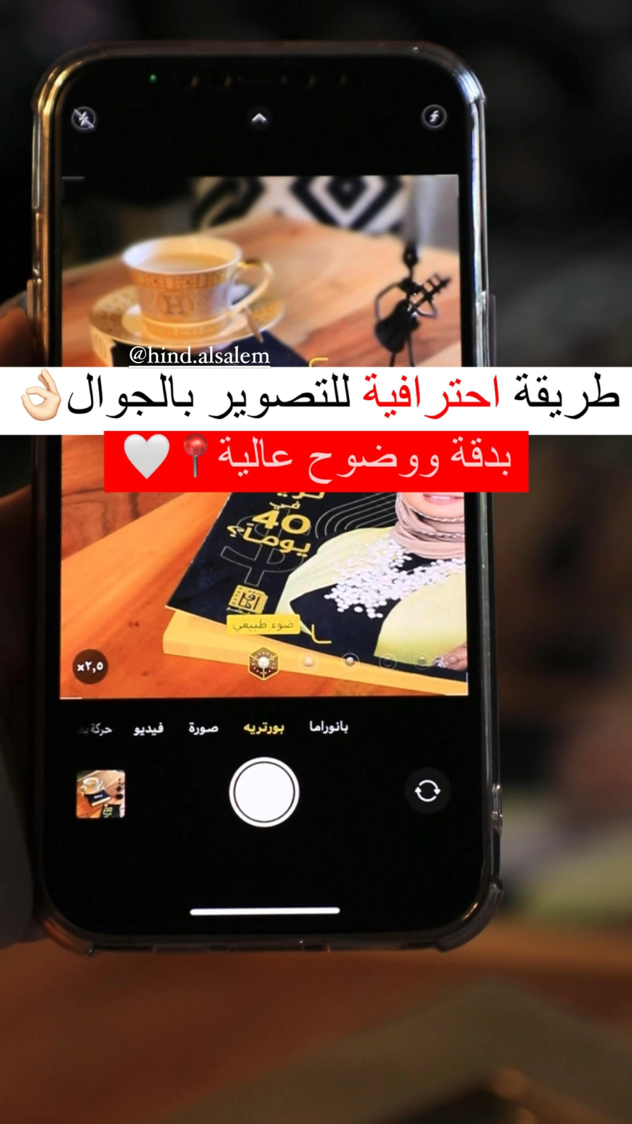التصوير بدقة عاليه Video In 2021 Iphone Photography Photography Editing Creative Photography