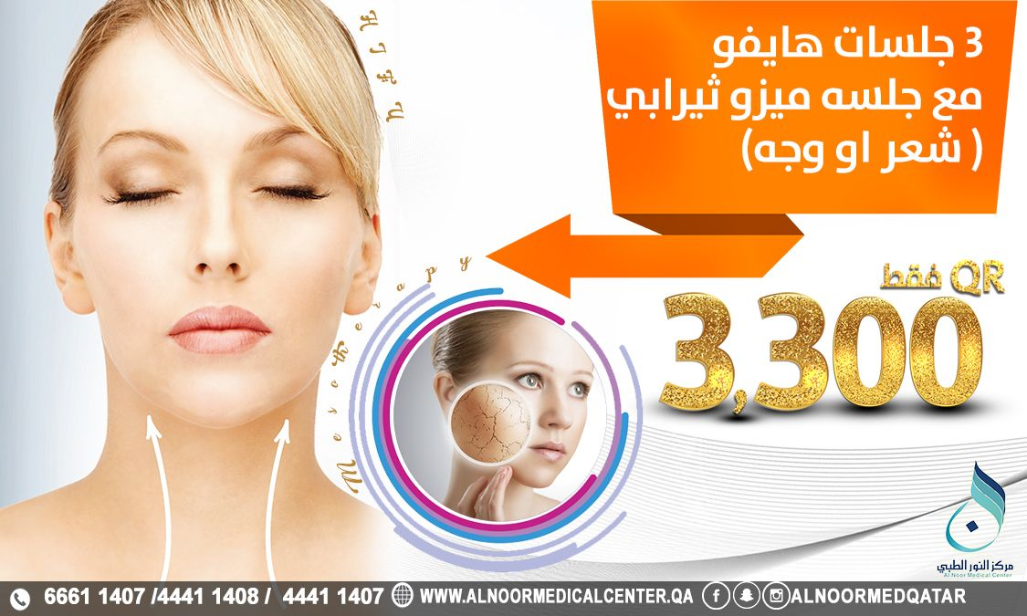 Pin By Info On Alnoor Medical Center Qatar Medical Center Medical Qatar