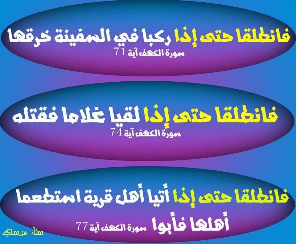 فانطلقا حتى إذا ثلاث مرات في القرآن في سورة الكهف حتى إذا اثنتان وأربعون مرة في القرآن ثمان مرات في سورة الكهف حت ى مائة واثنتان وأربعون مرة إع In 2021 Ell