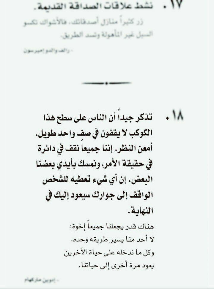 تذكر ان اي شئ تعطيه للشخص الذي بجوارك سيعود لك يوما ما Quotes Arabic Quotes Book Worth Reading