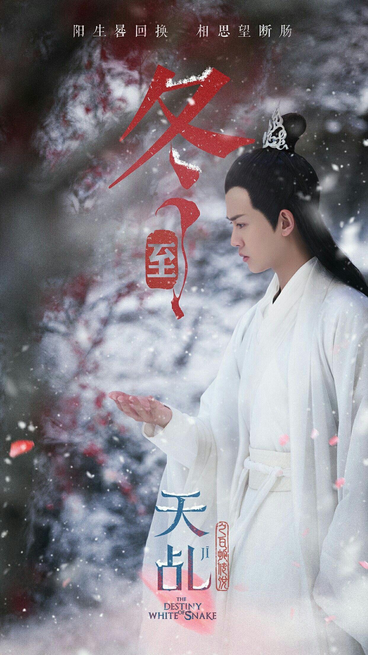 Ghim của whitely97 trên C Drama Series (20182019) Posters