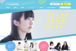 東京で調理師・服飾(ファッション)の専門分野を学べる高校|大竹学園 大竹高等専修学校