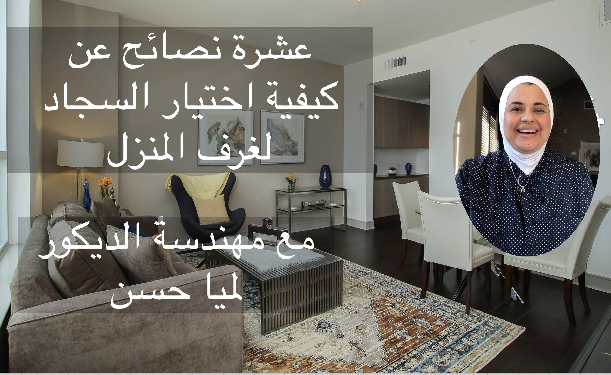 نصائح اختيار سجاد المنزل Home Decor Decals Home Decor Home N Decor
