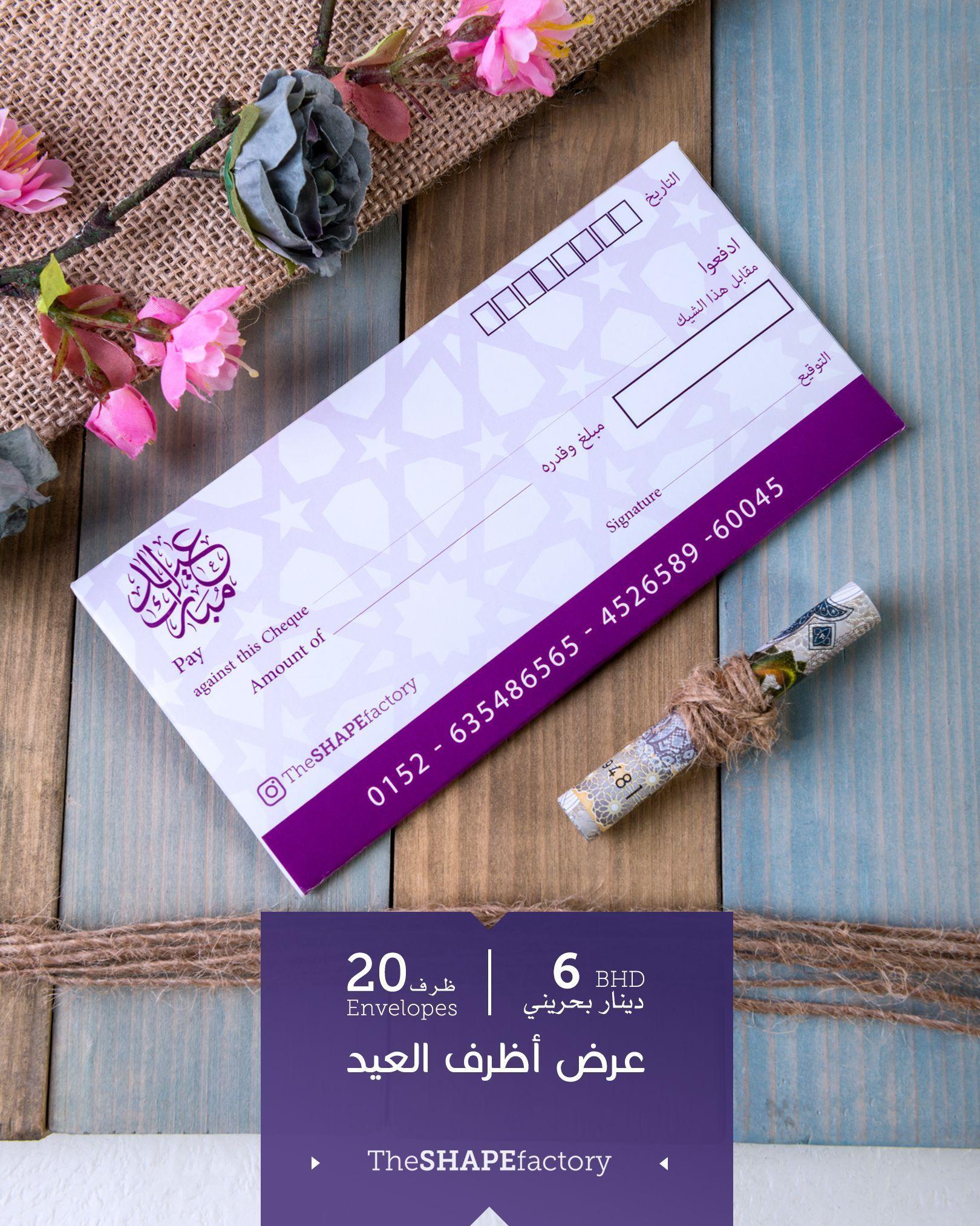 وهذااا الشيك لعيونكم لووو حصلتوا شيك جم تبون يكون الرقم المكتووب Shape Code Nv0015 Happy Eid Crafts Book Cover