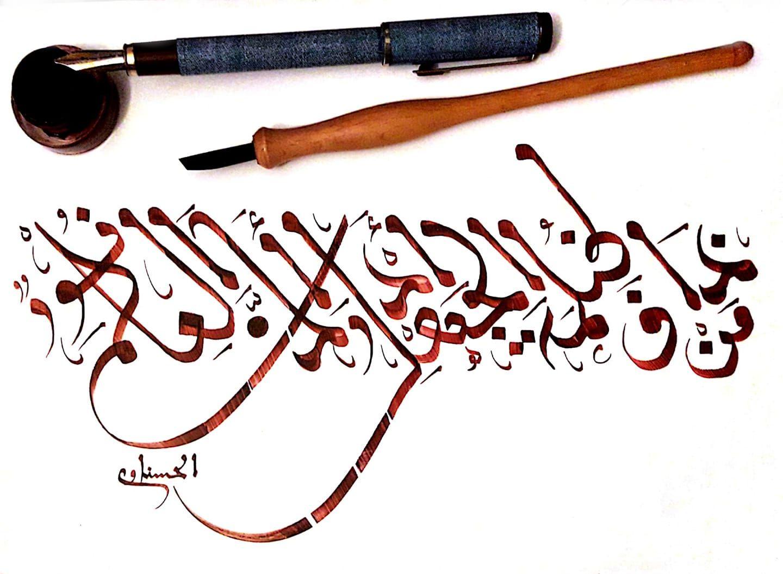 الخط الإسلامي من ذاق ظلمة الجهل أدرك أن العلم نور مصطفى نور الدين Arabic Calligraphy Calligraphy
