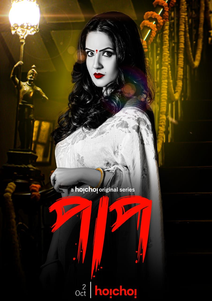 Paap Season 1 Dual Audio 720p HDRip ESubs Free Download - 8XMovies ...