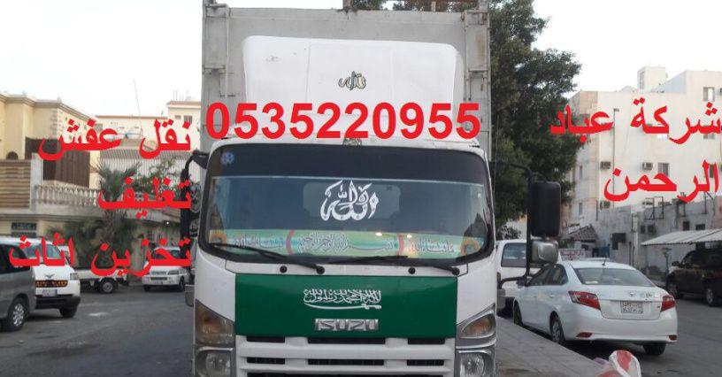 شركة نقل عفش بجدة 0535220955 Jeddah Transfer