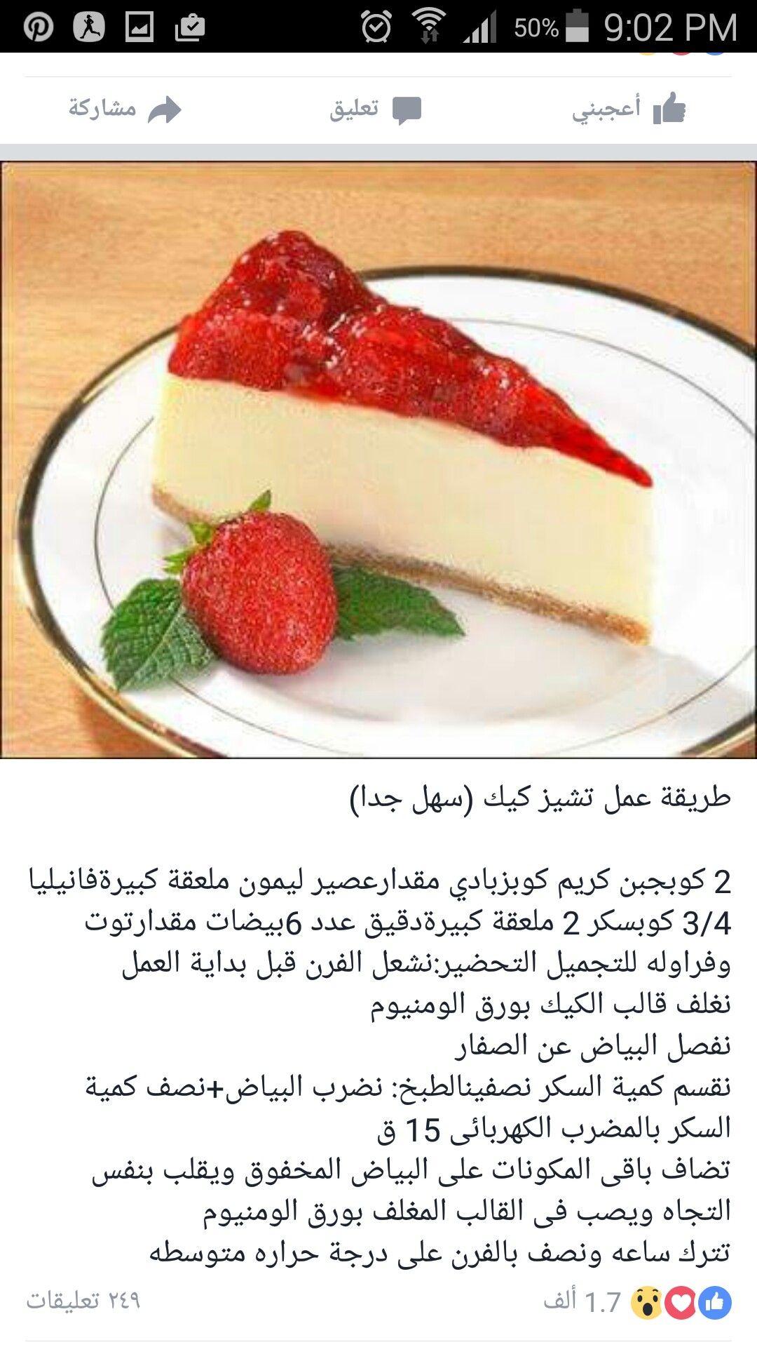 تشيز كيك الفراوله بالفرن Sweets Recipes Mini Cheesecakes Desserts