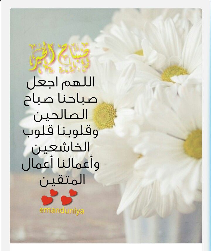 Pin By Eman Duniya On صباح الخير Beautiful Morning Messages Friday Pictures Iphone Wallpaper Logo