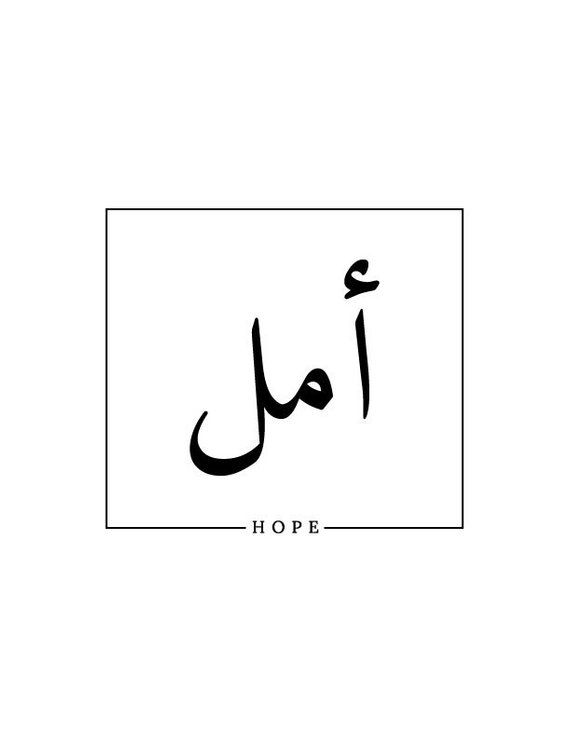 Arabic Calligraphy Hope #calligraphy