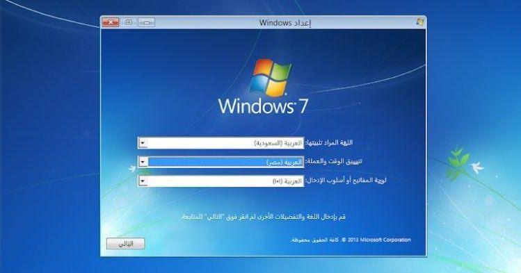 تنزيل نسخة برو اصلية كاملة برابط مباشر من نظام التشغيل مايكروسوفت ويندوز 7 بروفيشنال عربي Microsoft Windows 7 Professional الكامل الإصدار المجان Windows Desktop