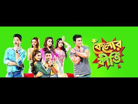 Kelor Kirti ক ল র ক র ত Indian Bangla New Movie Dev