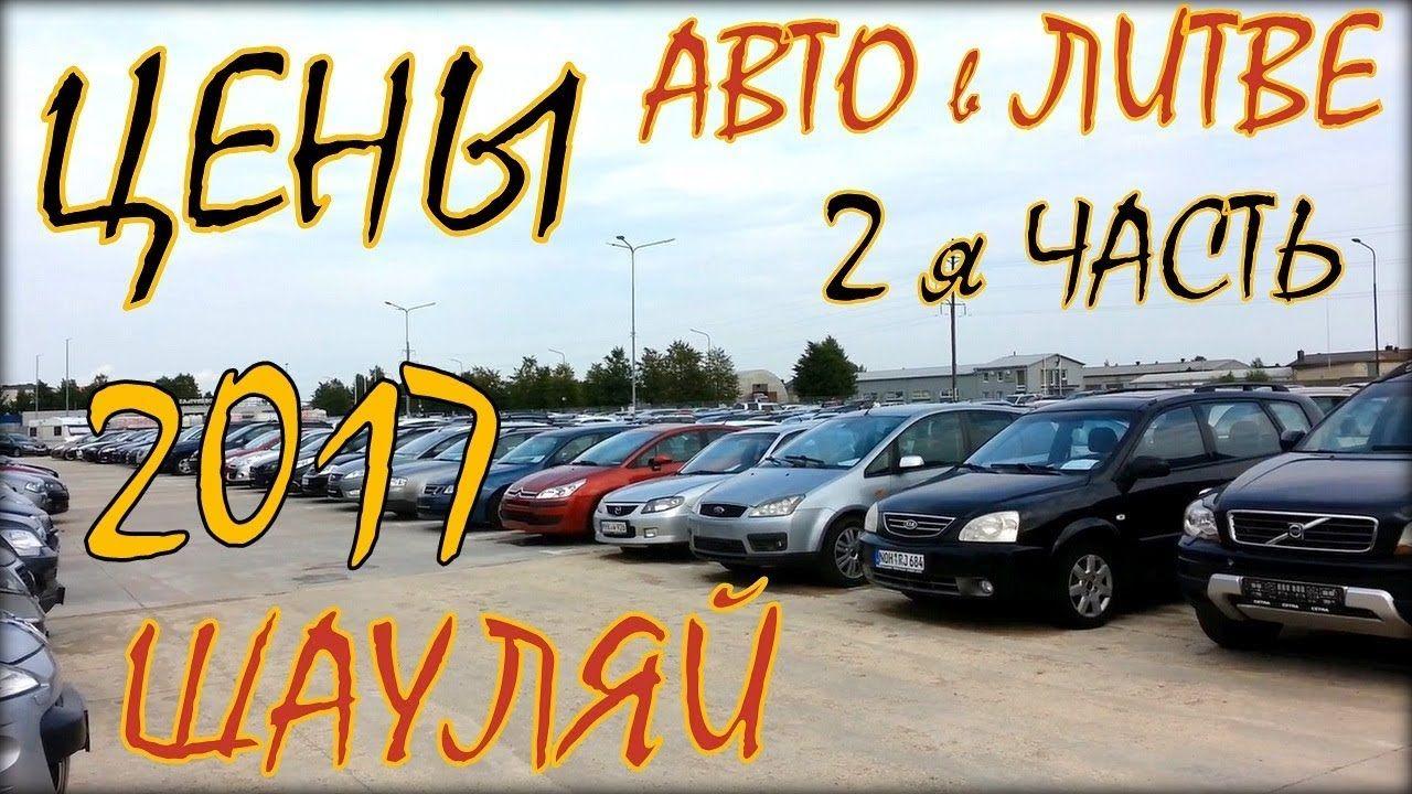 Цены авто в Литве, г. Шауляй, сентябрь 2017. Часть 2я. Авто в Литве ... a2a120c7c63