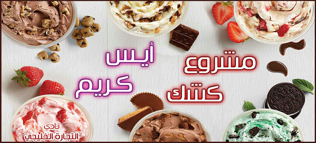 تحقيق الأرباح من مشروع كشك أيس كريم في السعودية بالتفاصيل الكاملة Food Desserts Sugar Cookie