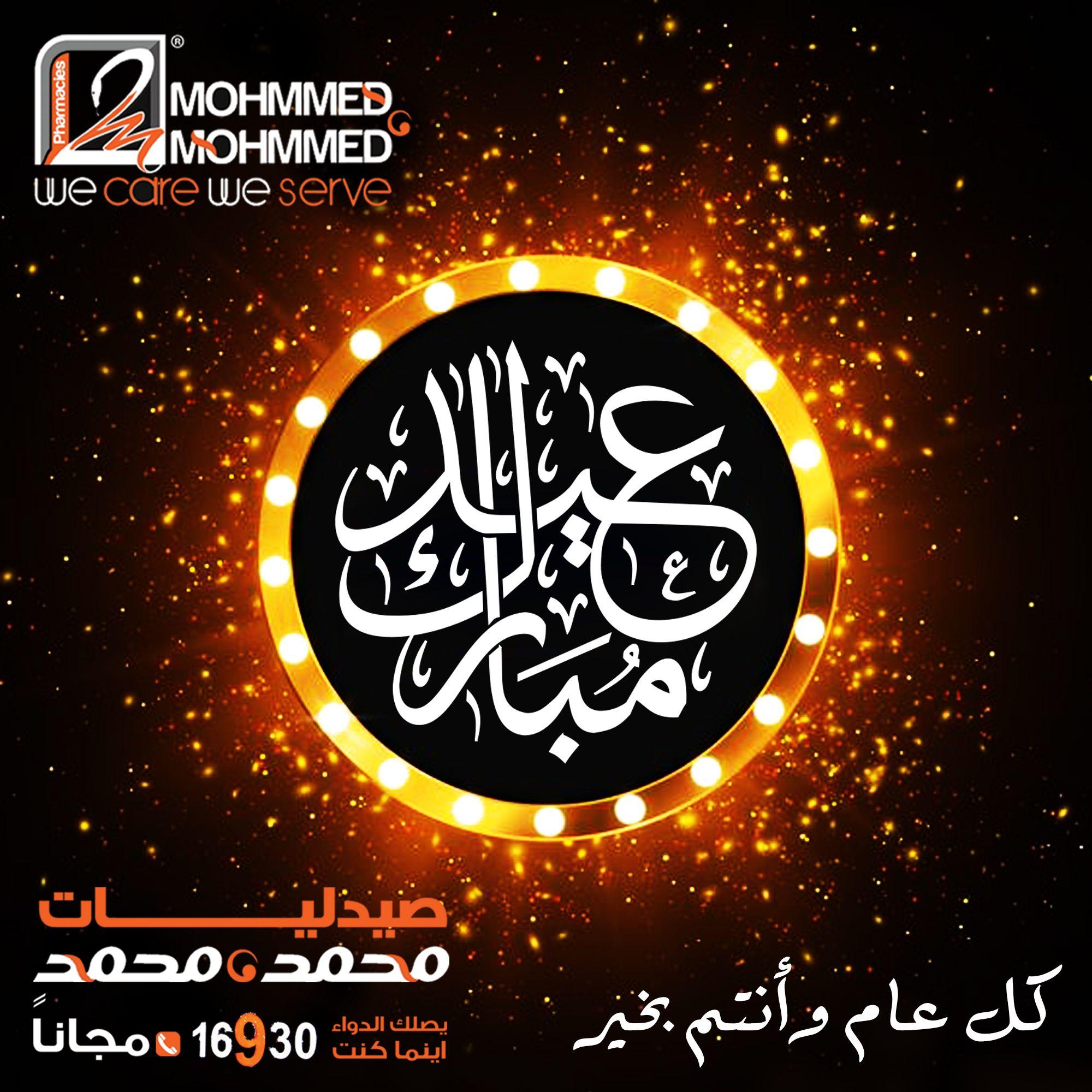 صيدليات محمد ومحمد بتقولكم كل سنه وانتم طيبين بمناسبة عيد الأضحى المبارك Movie Posters Poster Occasion