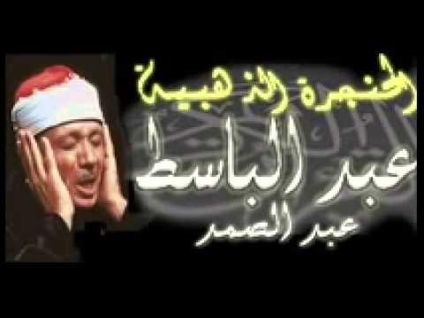 ابداعات الشيخ عبدالباسط   سورة التكوير