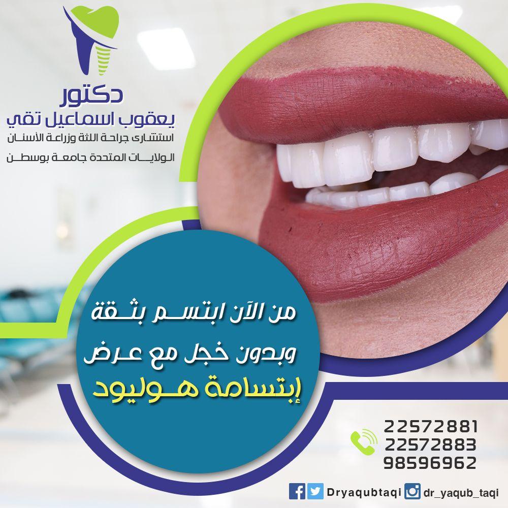 من الآن ابتسم بثقة وبدون خجل مع عرض إبتسامة هوليود يوجد تقسيط عن طريق بيت التمويل الكويتي عيادة دكتور يعقوب اسماعيل تقي 225728 Private Dentist Dentist Bristol
