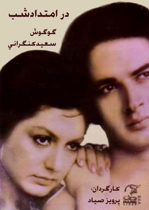 در امتداد شب نام یک فیلم بلند سینمایی است محصول شرکت سهامی فیلم ایران سال ۱۳۵۶ که نویسندگی بخشی از فیلمنامه و کارگردانی Movie Covers Movies Favorite Movies