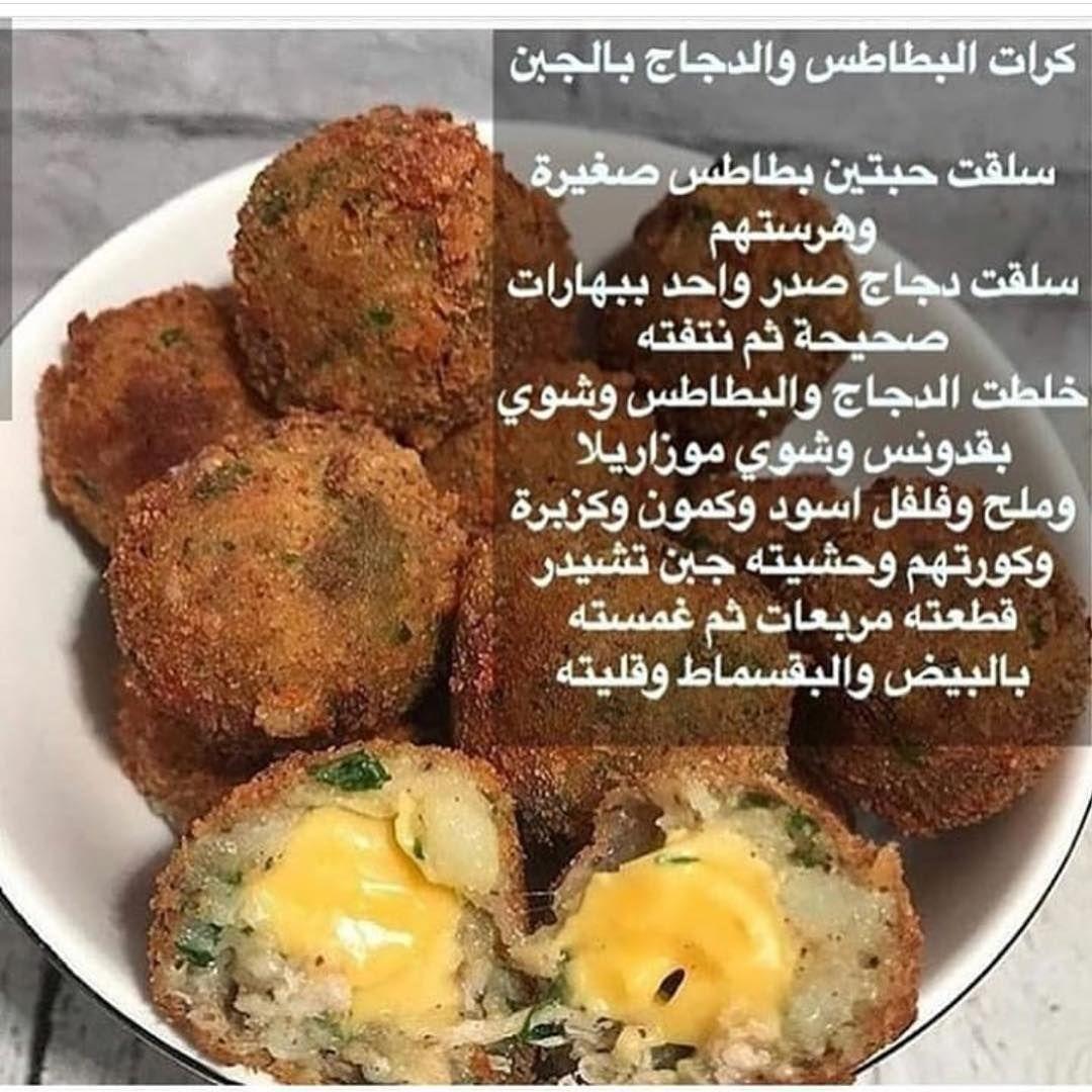 M H O O Y On Instagram وصفه منقوله جربوها لذيذه طبخات لذيذه طبخات وصفات مهوي طبخ لذيذ Cookout Food Food Recipies Food
