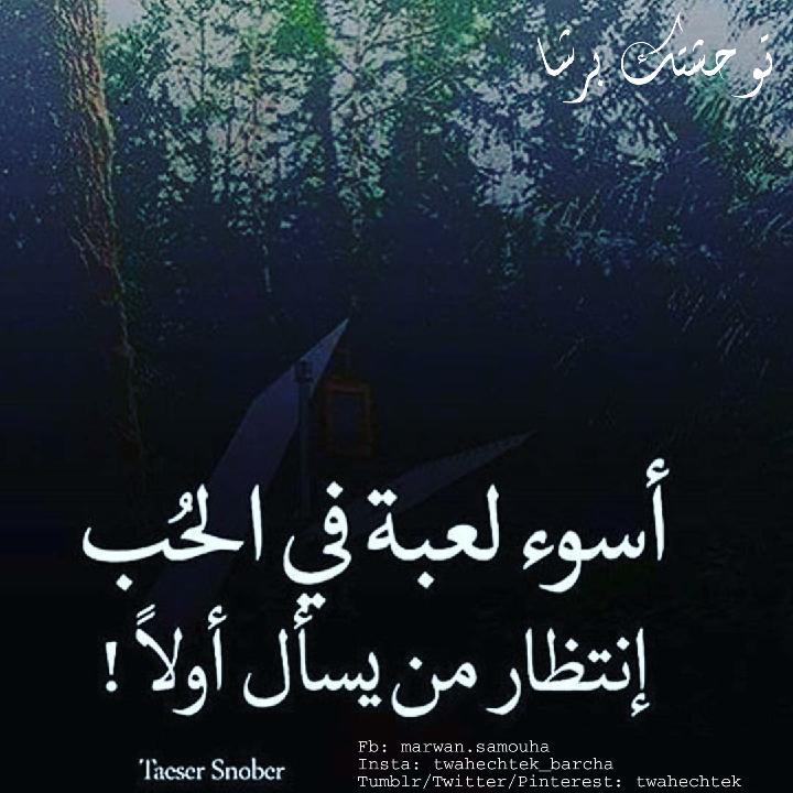 أسوء لعبة فى الحب إنتظار من يسأل أولاً!   Arabic