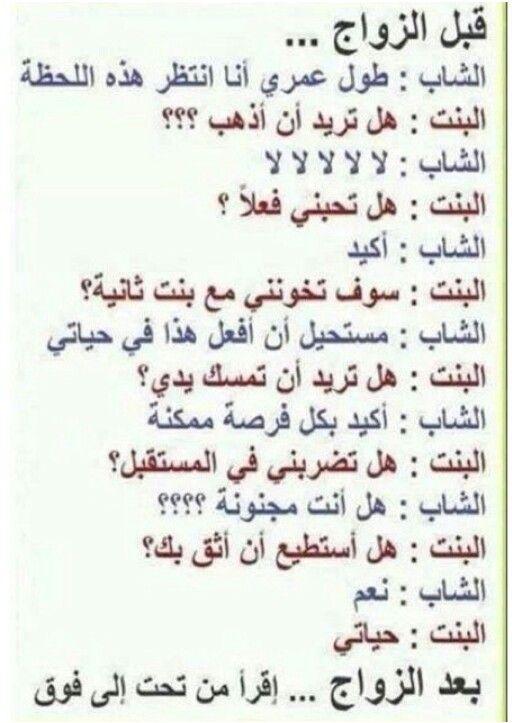 ههههههه Fun Quotes Funny Funny Arabic Quotes Funny Words