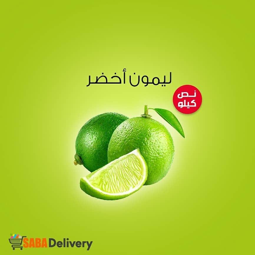 ليمون اخضر Food Lime Movie Posters