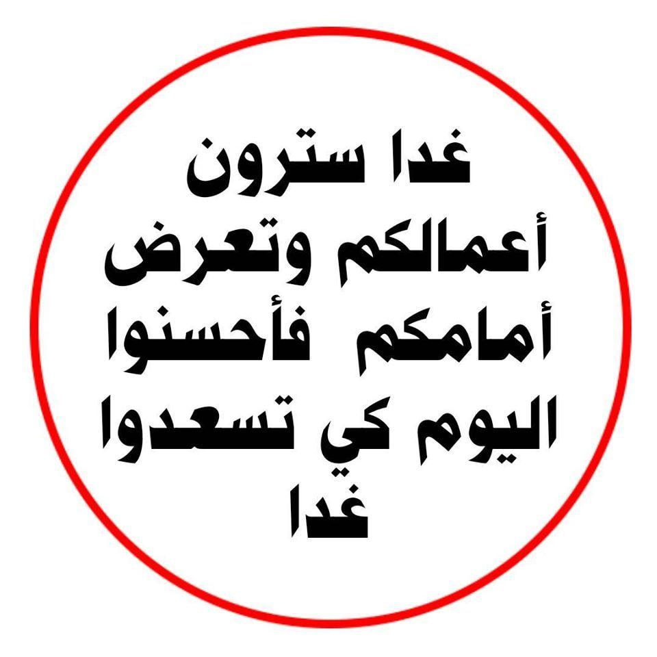 ماهي احب الاعمال الى الله Math Arabic Calligraphy Math Equations