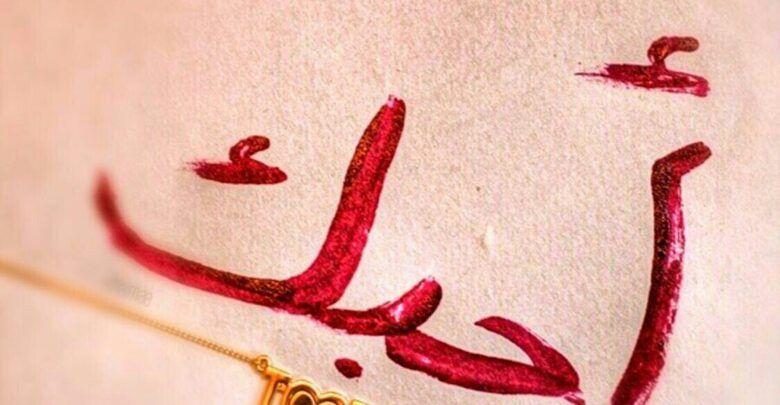 10 رسائل غرام وعشق من القلب إلى أجمل نساء الكون Arabic Calligraphy Calligraphy