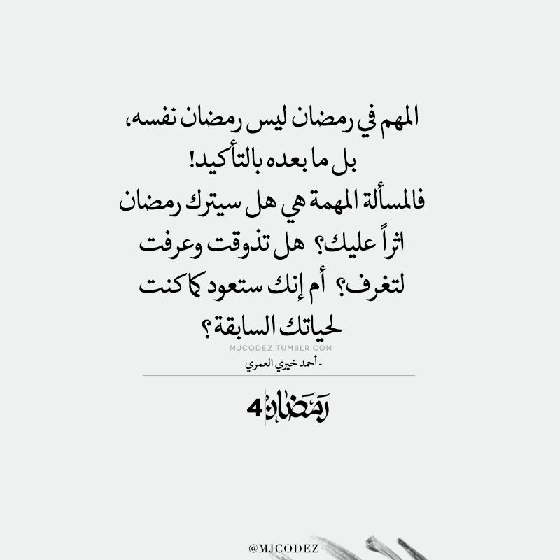 Arabic Quotes Mjcodez Quotes Islamic Quotes Arabic Quotes