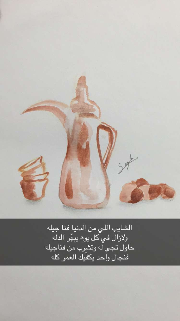 Pin By Saqer Art On عيد الميلاد Drawings Poster Art