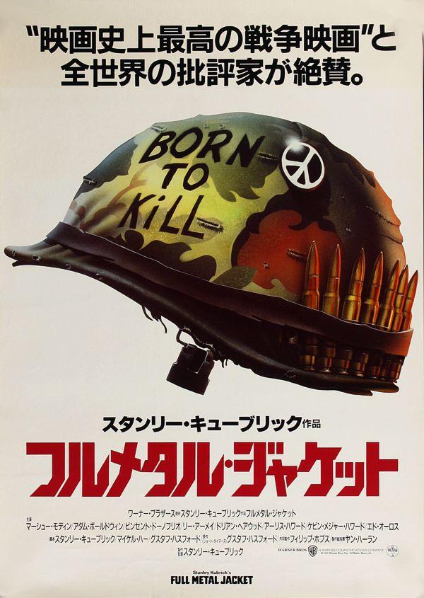Full Metal Jacket japanese poster -- I\'d love to have one framed ...