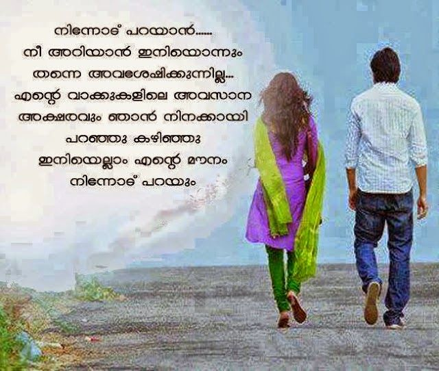 Love Malayalam Quotes Images Pictures Greetings Status Messages Mesmerizing Malayalam Love Status Sad Image