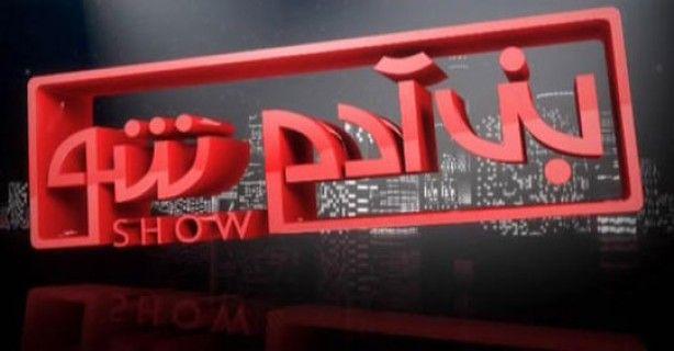 Pin On Talk Show