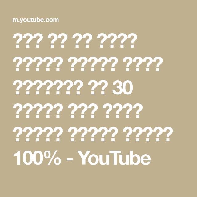 صدق او لا تصدق إزالة رائحة الفم الكريهة في 30 ثانية فقط أسهل وأسرع طريقة فعاله 100 Youtube Citations Arabes