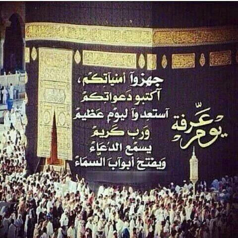 يوم عرفة افضل دعاء مستحب عن يوم عرفات مكتوب بالصور فوتوجرافر Chalkboard Quote Art Islam Photo