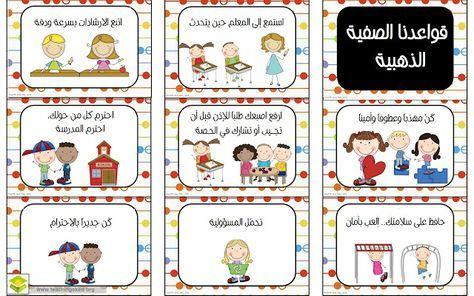 قسم الصفوف الأولية بالهفوف القواعد الصفية الذهبية Classroom Rules Whole Brain Teaching School Rules