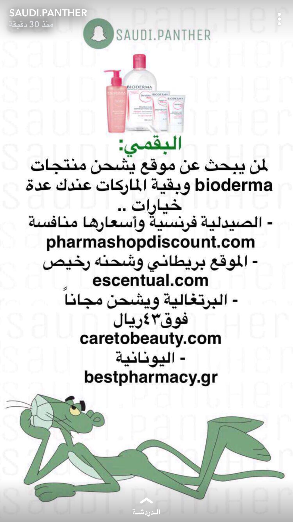 Pin By Sara Alhazmi On البانثر السعودي Best Online Shopping Websites Shopping Websites Online Shopping Clothes