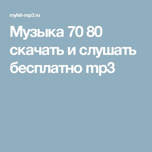 Легенды русского шансона 70-80-х. Золотые хиты (2010) мp3.
