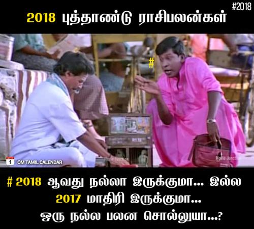 2018 Tamil Rasi Palan Memes Memes, New year 2018