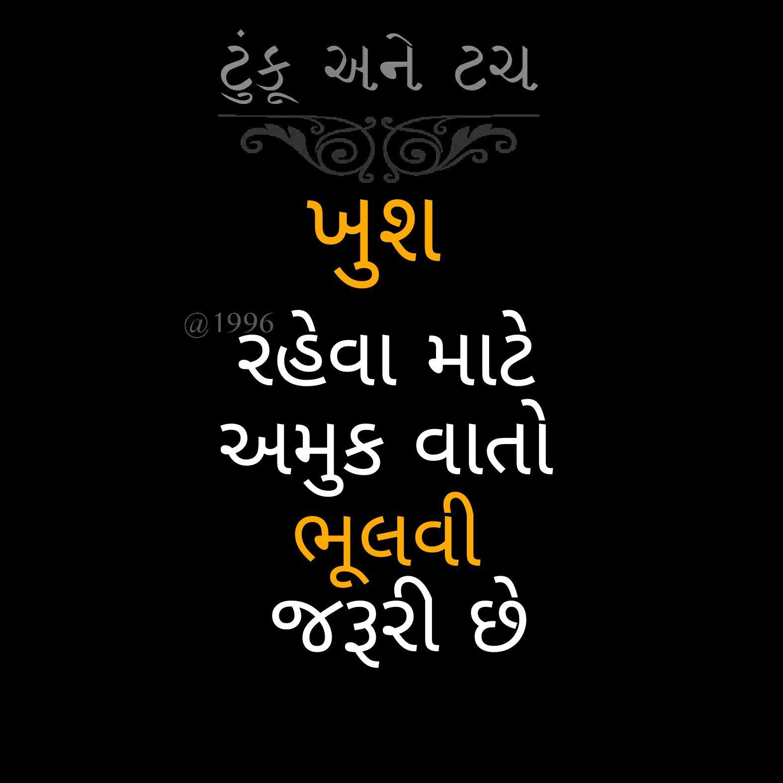 gujarati quotes #gujrati  Gujarati quotes, Daily inspiration