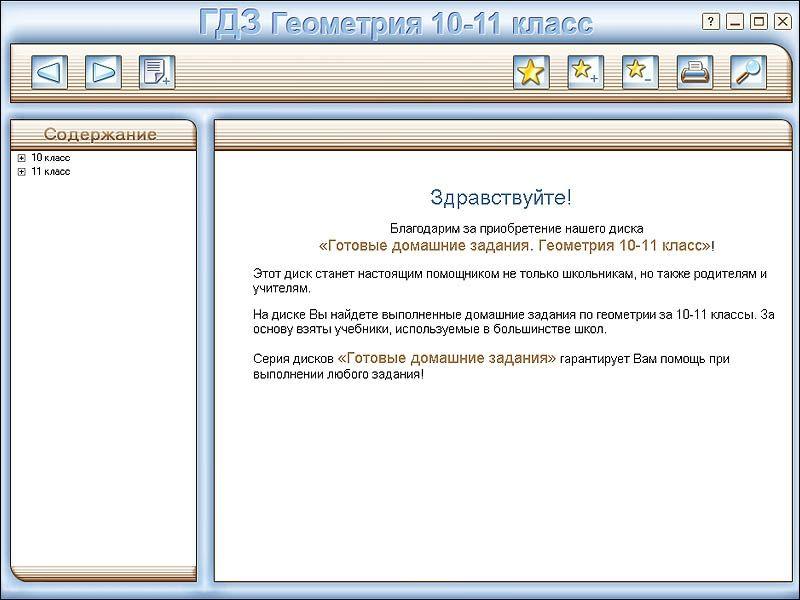 Гдз по русскому языку 5 класс т.а.ладыженская м.т.баранов л.а.тростенцова л.т.григорян и.и.кулибаба