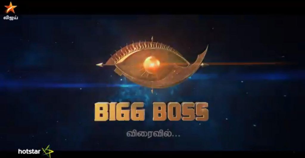 Bigg Boss Tamil 3 Teaser Has Been Released By Star Vijay  - Bigg