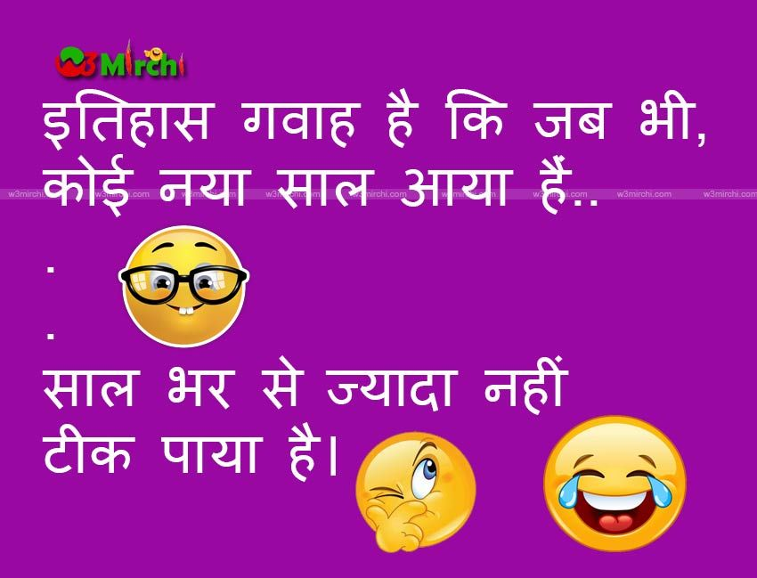 funny new year joke in hindi funny quotes in hindi new year quotes funny hilarious